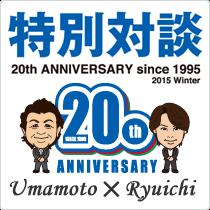 20th Anniversary 特別対談