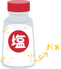 塩に米を入れるときのポイント