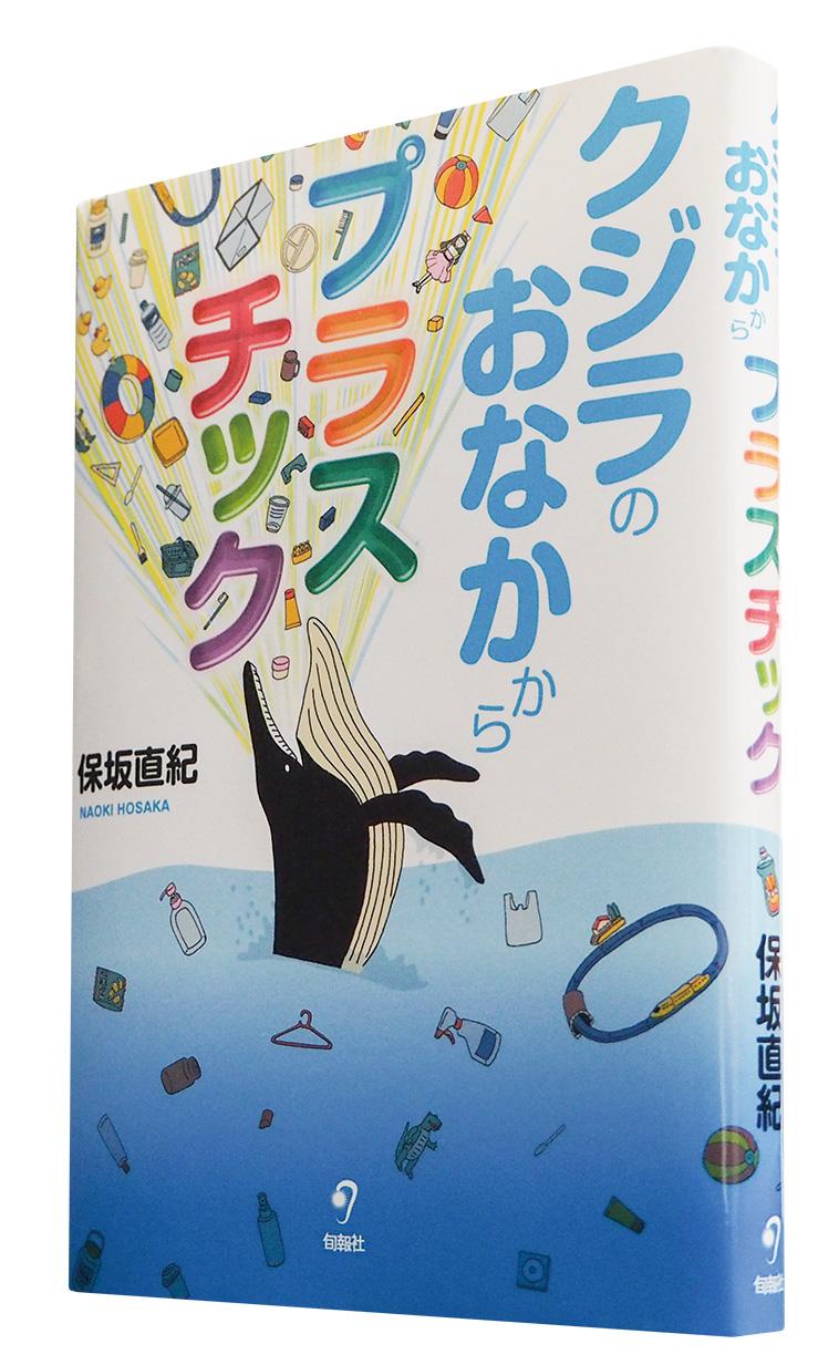 から プラスチック の おなか クジラ