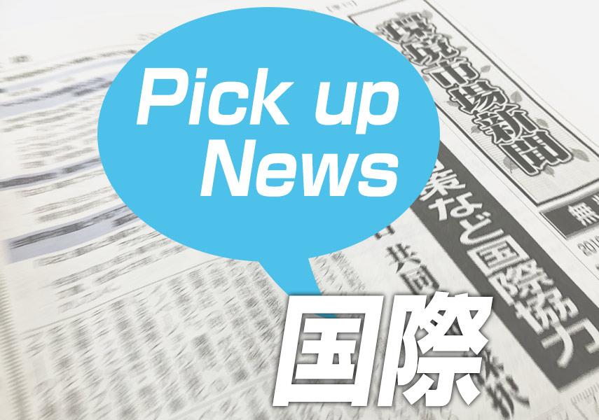 国際ニュース