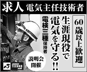 日本テクノ協力会・日電協求人